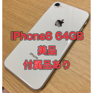 iPhone - iPhone8 silverシルバー64GB