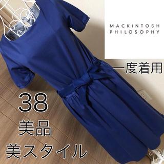 MACKINTOSH PHILOSOPHY - 美品☆ MACKINTOSH PHILOSOPHY☆美スタイル☆ワンピース☆38