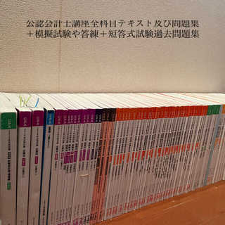 TAC出版 - TAC 公認会計士講座 全科目のテキスト及び問題集+模擬試験問題+過去問題集