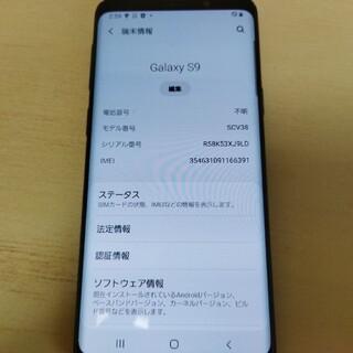 Galaxy - SIMフリー au Galaxy S9 scv39 グレー simロック解除済み