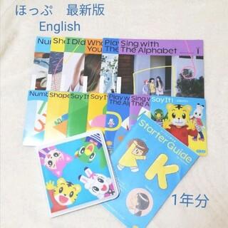 最新版 こどもちゃれんじ English ほっぷ 2020 DVD dvd