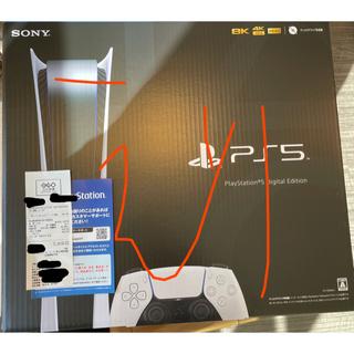 PlayStation - PlayStation 5 デジタル・エディション