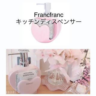 Francfranc - 新品 フランフラン ハート型 キッチンディスペンサー スポンジ付き ニトリ