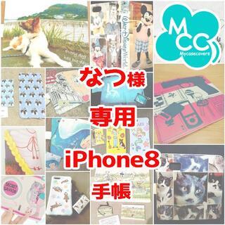 なつ様専用 iPhone8 手帳型 オンリーワンスマホケース(iPhoneケース)