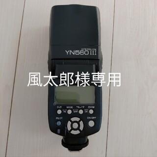 風太郎様専用 Yongnuo製 Speedlight ストロボ2個セット(ストロボ/照明)