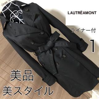 ロートレアモン(LAUTREAMONT)の美品☆ロートレアモン☆トレンチコート☆1(トレンチコート)