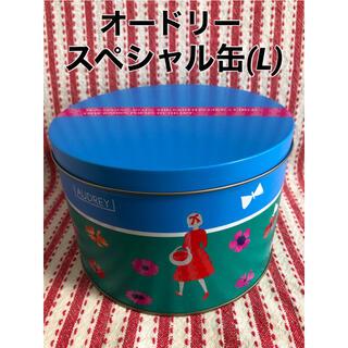 【新品・未開封】オードリー スペシャル缶(L)(菓子/デザート)