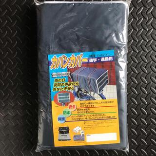 通学・通勤カバンカバー 自転車 防水 保護(バッグ)