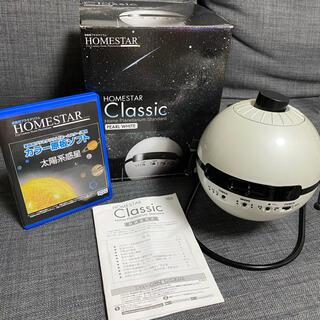 セガ(SEGA)のHOMESTAR Classic (ホームスター クラシック) パールホワイト(プロジェクター)