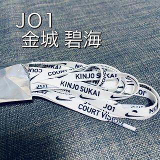 ナイキ(NIKE)のNIKE JO1 金城碧海 ABCマート コラボ シューレース 靴紐 (アイドルグッズ)
