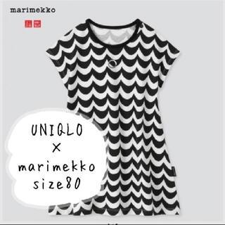 UNIQLO - 【新品未開封】size80 ワンピース ユニクロ×マリメッコ marimekko