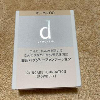 ディープログラム(d program)のdプログラムファンデーション(ファンデーション)