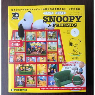 SNOOPY - スヌーピー&フレンズ SNOOPY&FRIENDS