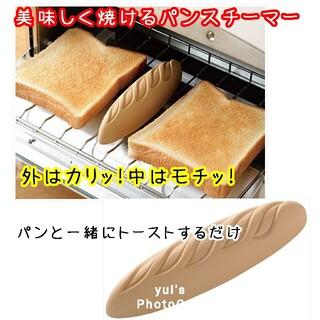 【パンスチーマー】新品 トーストスチーマー 食パン トースター