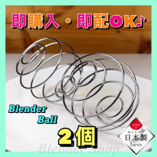 ★超便利★ブレンダーボール②個/サプリ プロテイン スポーツダイエット☆日本製C
