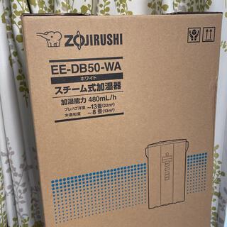 ゾウジルシ(象印)の象印 EE-DB50 未使用品 スチーム式(加湿器/除湿機)