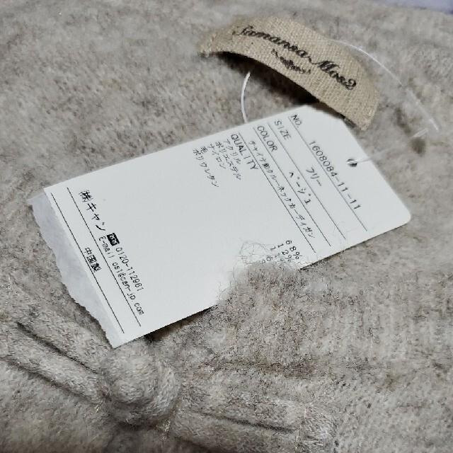 SM2(サマンサモスモス)のsm2☆チャイナ釦クルーネックカーディガン レディースのトップス(カーディガン)の商品写真