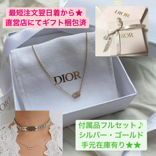 Dior(ディオール)の新品 ディオール ネックレス ゴールド シルバー ギフト梱包 レディースのアクセサリー(ネックレス)の商品写真