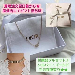 Dior - 新品 ディオール ネックレス ゴールド シルバー ギフト梱包