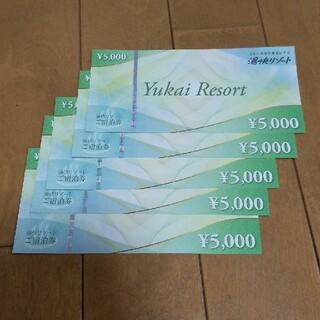 湯快リゾート 宿泊券 5000円×5枚セット(宿泊券)