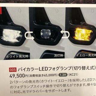 トヨタ - ハイラックス gun125 バイカラー LED フォグランプ 純正オプション