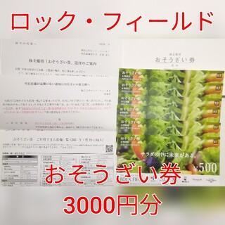 ロック・フィールド おそうざい券 3000円分 ★送料無料(追跡可)★(フード/ドリンク券)