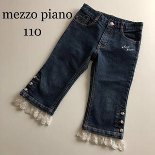 mezzo piano - メゾピアノ  デニム ハーフ パンツ 110  フリル付き 春 夏 ミキハウス