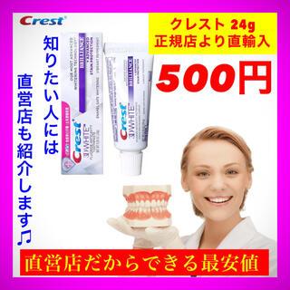 クレスト crest 歯磨き粉 3Dホワイトブリリアンスホワイトニング