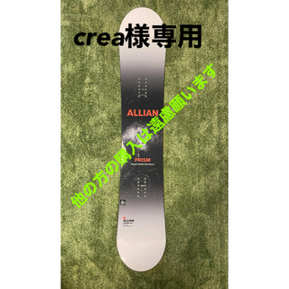 アライアン(ALLIAN)の【専用】スノーボード 150【アライアン  プリズム 19-20】(ボード)
