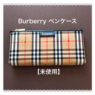 【未使用】Burberry(バーバリー)ペンケース
