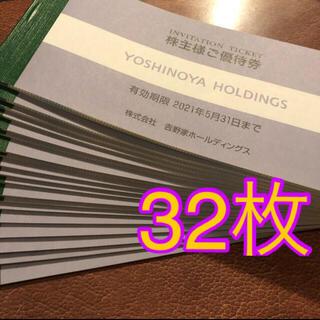 ヨシノヤ(吉野家)の32枚 9,600円分 吉野家 株主優待券(レストラン/食事券)