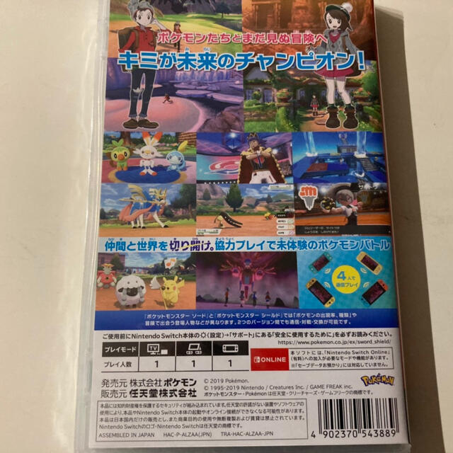 Nintendo Switch(ニンテンドースイッチ)のポケットモンスター ソード Switch 新品 エンタメ/ホビーのゲームソフト/ゲーム機本体(家庭用ゲームソフト)の商品写真