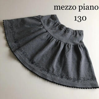 mezzo piano - メゾピアノ  フレア スカート ロゴ 130 ミキハウス ファミリア