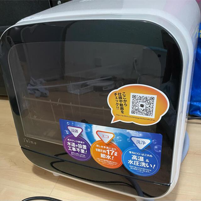 【美品】食洗機 エスケイジャパン 工事不要 送料込み スマホ/家電/カメラの生活家電(食器洗い機/乾燥機)の商品写真