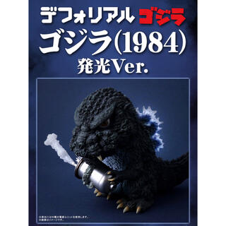 デフォリアル ゴジラ(1984)発光Ver. 少年リック