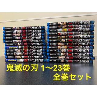 集英社 - 鬼滅の刃 1〜23巻 全巻セット 特装版 特典付き