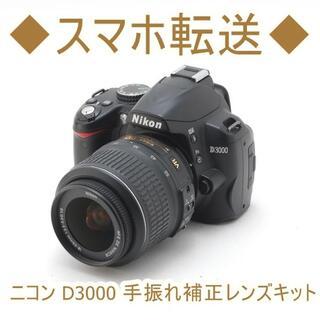 Nikon - ◆スマホ転送◆ニコン D3000 手振れ補正レンズキット