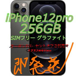 iPhone - おクレ様専用