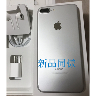 Apple - iPhone 7plus 128GB SILVER SIMフリー【新品同様】