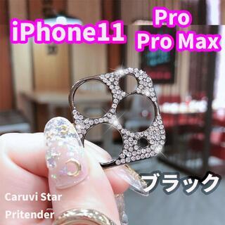 iPhone11 Pro MAX カメラ レンズ 保護 アルミ デコフレーム B