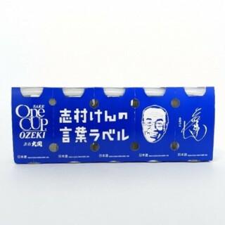 【10個】ワンカップ大吟醸180ml瓶詰 (志村けんの言葉ラベル)(日本酒)
