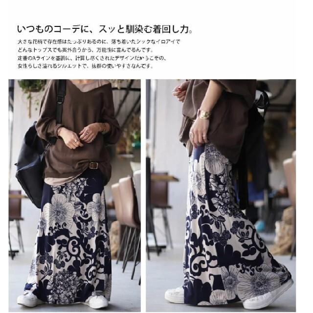antiqua(アンティカ)のアンティカ 花柄2wayロングスカート レディースのスカート(ロングスカート)の商品写真