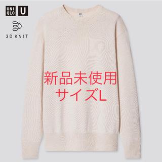 UNIQLO - 3D クルーネック セーター ニット L 新品 ユニクロ ユー UNIQLO U