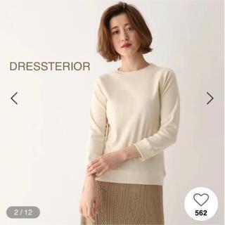 DRESSTERIOR - DRESSTERIOR定番 フライスコットンプルオーバー オフホワイト