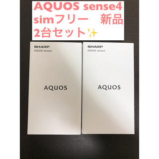 AQUOS - 【新品未開封】SHARP AQUOS sense4 SH-M15ブラック 2台