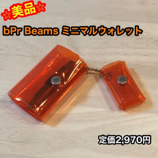 BEAMS - SALLIES / Pocket Pal ミニマル ウォレット