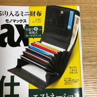 エストネーション(ESTNATION)のMonoMax 3月号 エストネーション財布(折り財布)