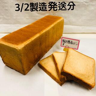 黒砂糖食パン1本 3/2製造発送分