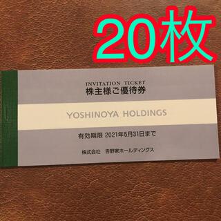 ヨシノヤ(吉野家)の2冊 6000円分 吉野家 株主優待券(レストラン/食事券)