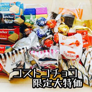 コストコ(コストコ)のごきげん♡コストコ ⭐︎チョコレートパーティーパック⭐︎ 8種類47個(菓子/デザート)